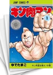 【中古】キン肉マン (1-59巻) 漫画