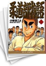 【中古】柔道部物語 [文庫版] (1-7巻) 漫画
