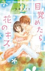 目覚めたら花のキス 2 冊セット全巻 漫画