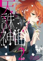 天誅×神曲《アイウタ》 2 冊セット最新刊まで 漫画