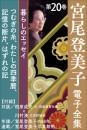 宮尾登美子 電子全集 17 冊セット最新刊まで 漫画
