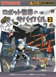 【書籍】ロボット世界のサバイバル 3