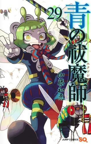 青の祓魔師 (1-21巻 最新刊) 漫画
