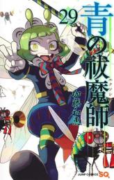 青の祓魔師 (1-26巻 最新刊)