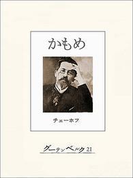 チェーホフ四大戯曲(分冊版) かもめ 漫画