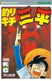 釣りキチ三平(56) 漫画