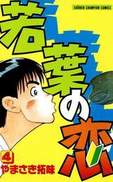 若葉の恋 4 漫画