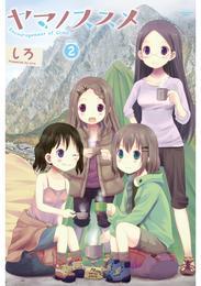 ヤマノススメ(2) 漫画