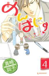 めんぱに~(4) 漫画