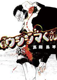 闇金ウシジマくん(38) 漫画