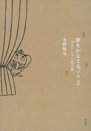 夢をかなえるゾウ2 ガネーシャと貧乏神 漫画