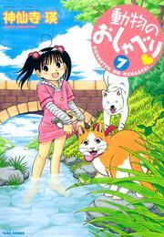 動物のおしゃべり (7) 漫画