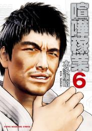 喧嘩稼業(6) 漫画