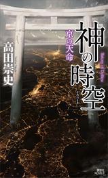 神の時空 ―京の天命― 漫画