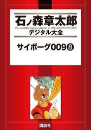 サイボーグ009(8) 漫画