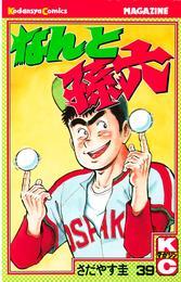 なんと孫六(39) 漫画