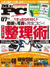 Mr.PC (ミスターピーシー) 2017年 7月号 漫画