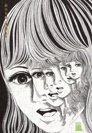 おろち(3) 漫画