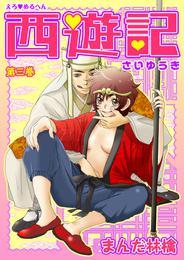 えろ◆めるへん 西遊記 第3巻 漫画