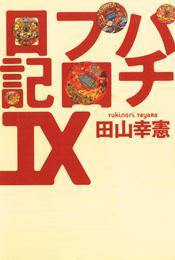 パチプロ日記IX 漫画