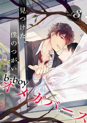 b-boyオメガバース vol.3 漫画