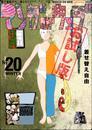マンガ on ウェブ 第20号 無料お試し版 漫画