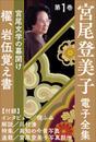 宮尾登美子 電子全集1『櫂/岩伍覚え書』 漫画