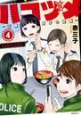 ハコヅメ~交番女子の逆襲~(4) 漫画