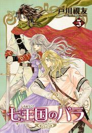 七王国のバラ 5巻