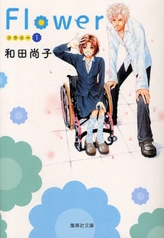 Flower〜フラワー〜 [文庫版] (1-7巻 全巻) 漫画