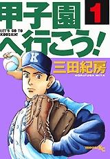 甲子園へ行こう! (1-18巻 全巻) 漫画