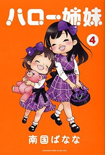 ハロー姉妹 漫画