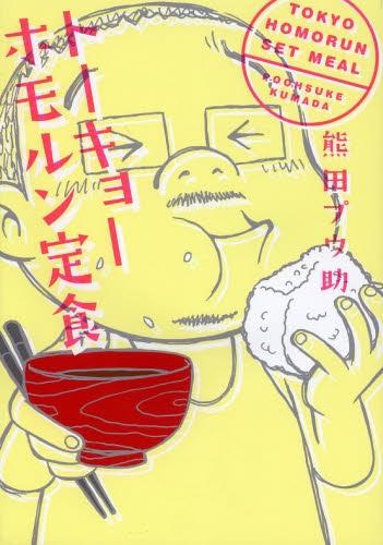 トーキョーホモルン定食 漫画