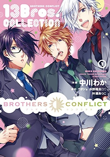 BROTHERS CONFLICT 13Bros.COLLE 漫画