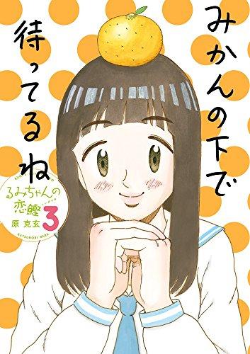 るみちゃんの恋鰹 (1-3巻 全巻) 漫画