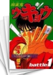 【中古】麻雀鬼ウキョウ (1-9巻 全巻)