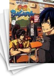 【中古】学園BASARA 戦国BASARAシリーズ オフィシャルアンソロジーコミック (1-6巻) 漫画