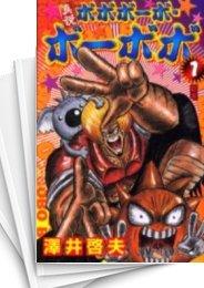 【中古】真説ボボボーボ・ボーボボ (1-7巻) 漫画