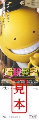 【映画前売券】映画 暗殺教室 / 一般(大人) 漫画