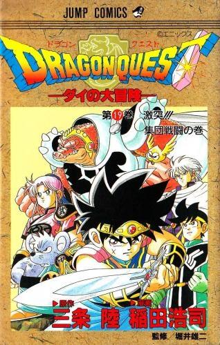 ドラゴンクエスト-ダイの大冒険- (1-37巻 全巻) 漫画