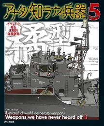 アナタノ知ラナイ兵器 (全5冊)