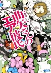 曲矢さんのエア彼氏3 木村くんの電撃結婚(イラスト簡略版) 漫画