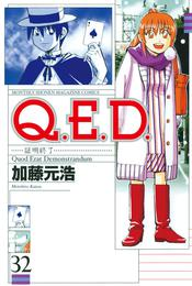 Q.E.D.―証明終了―(32) 漫画