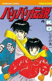 バリバリ伝説(4) 漫画