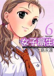 女子高生 Girls-High 6巻 漫画