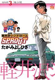 軽井沢シンドロームSPROUT episode3 地上の星 漫画