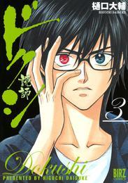 ドクシ―読師― (3) 漫画