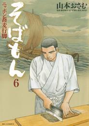 そばもんニッポン蕎麦行脚(6) 漫画
