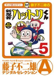 新 忍者ハットリくん(5) 漫画