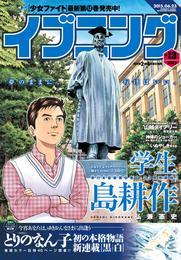 イブニング 2015年13号 [2015年6月9日発売] 漫画